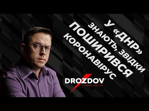 НТА - Незалежне телевізійне агентство: У «ДНР» вже знають, звідки з'явився коронавірус DROZDOV ПРЯМИМ ТЕКСТОМ