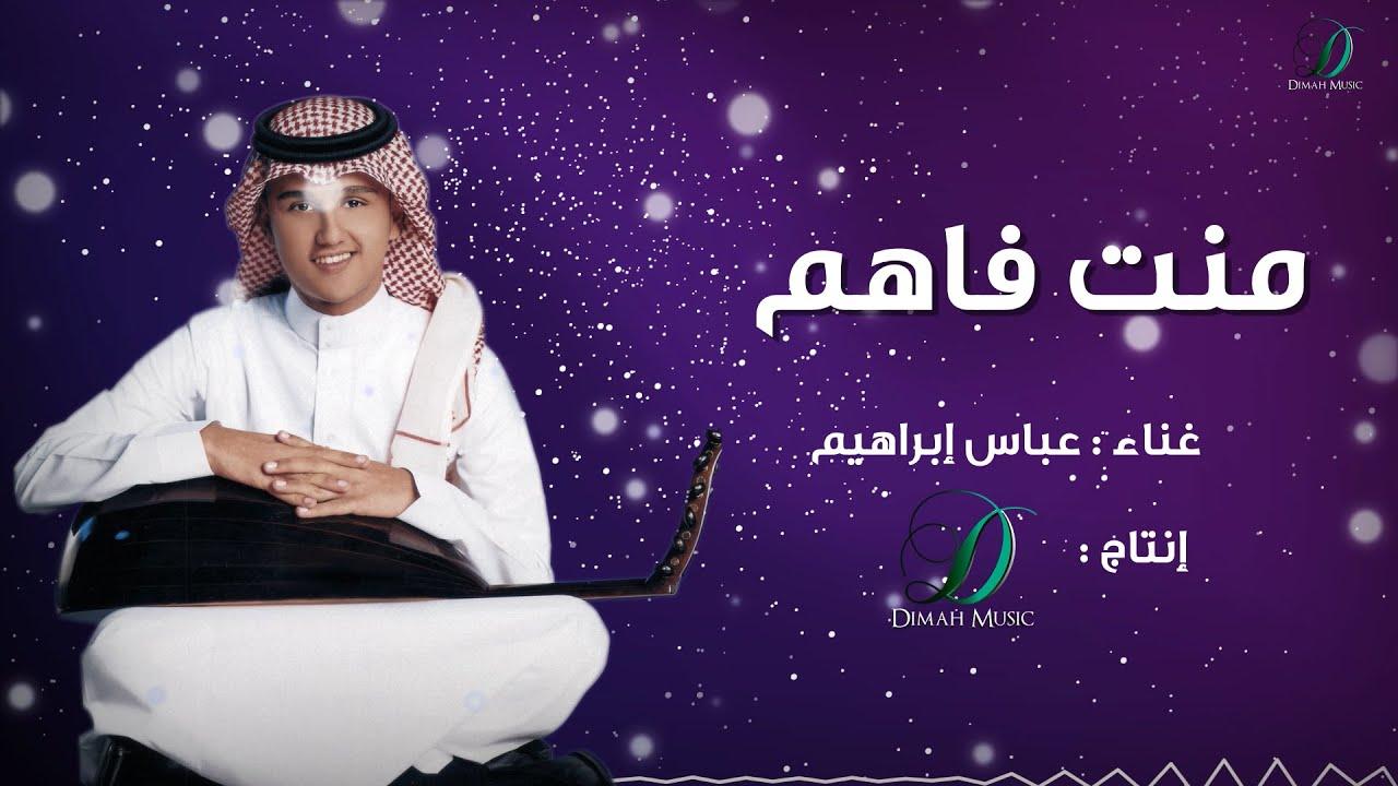 Abas Ibrahim Manta Fahem عباس إبراهيم منت فاهم عود Youtube