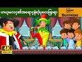 ဟယ္မလင္၏အေရာင္စံုတဲ့ပုေလြဆရာ | ကာတြန္းဇာတ္ကား | Myanmar Fairy Tales