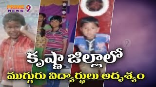 3 Childrens Missing from Etturu Village Krishna District | Prime9 News