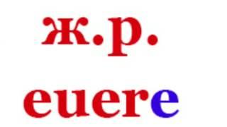 Немецкий язык для начинающих. Урок 8