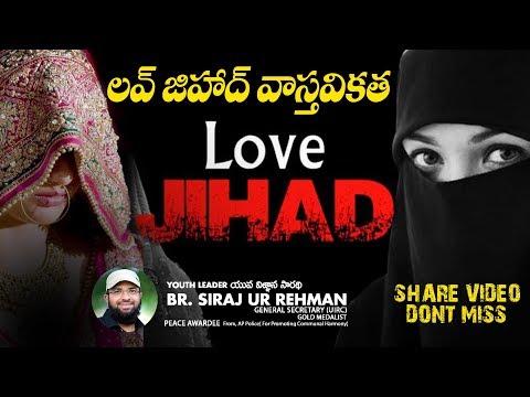 Br Siraj :  హిందువు ముస్లింని , ముస్లిం హిందువుని లవ్ చేయవచ్చా ! ? Love Jihad.