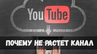 Почему не получается сделать канал. Продвижение канала на youtube.