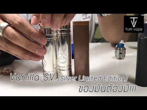 Vanilla SV (Silver Limited Edition TH) ของมันต้องมี