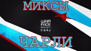 Warface :Опен Миксы Найс Составом.  РМ. ОБУЧЕНИЕ