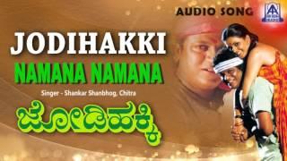 """Jodihakki - """"Namana Namana"""" Audio Song I Shivarajkumar, Vijayalakshmi I Akash Audio"""