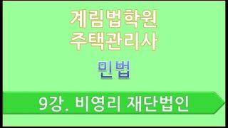 제9강 비영리재단법인의 설립요건(p.73)