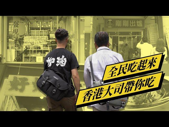 【全民吃起來EP02:文具店老闆】香港老闆帶你吃台中香港人餐廳 | 香港人推薦美食