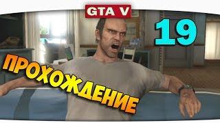 ч.19 Прохождение GTA 5 - Отжали квартиру у Флойда