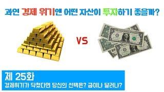안전자산인 금과 달러 중 어디에 투자해야 나의 자산을 …