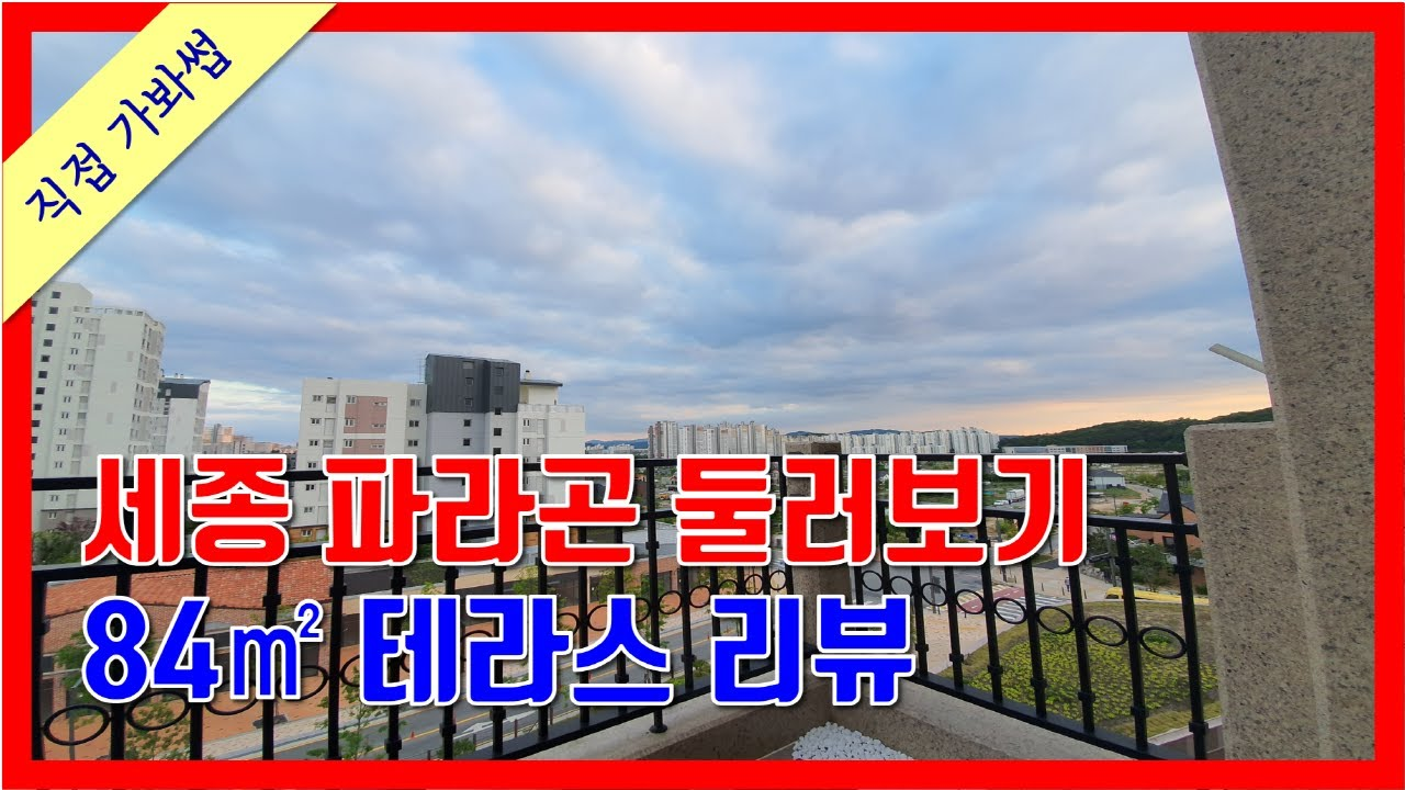 조금 이상한 아파트 소개, 세종시 파라곤 84㎡ T3 테라스 구경하기- 세종시 부동산【11】