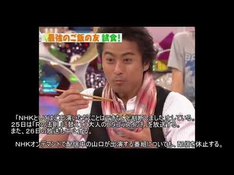 NHK、TOKIO山口達也出演「Rの法則」の放送を中止