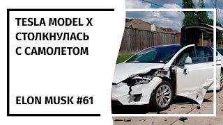 Илон Маск: Новостной Дайджест №61 (15.09.18-21.09.18)