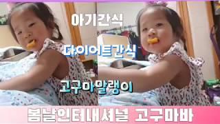 (광고협찬)다이어트간식,아기간식,봄날인터내셔널 고구마말…