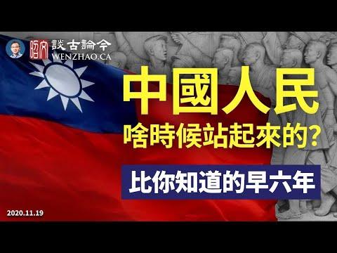 【会员节目节选】中国人民啥时候站起来的?比你知道的早六年(文昭谈古论今20201121)