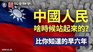 【會員節目節選】中國人民啥時候站起來的?比你知道的早六年(文昭談古論今20201121)