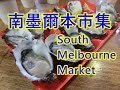 [香港女生在澳洲] 樂遊.墨爾本.南墨爾本市集.[ My Travel Journal ].Australia.Melbourne.South Melbourne Market#01|CarmanTV