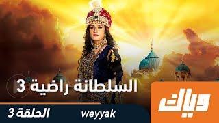 السلطانة راضية - الحلقة 3 كاملة على وياك   رمضان 2018