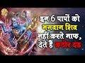 भगवान् शिव नहीं करते है इन 6 पापों को माफ़, देते है कठोर दंड   शिव भक्त जरुर देखें   शिवपुराण