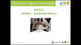 видео Мифы и реальность о беременности и родах