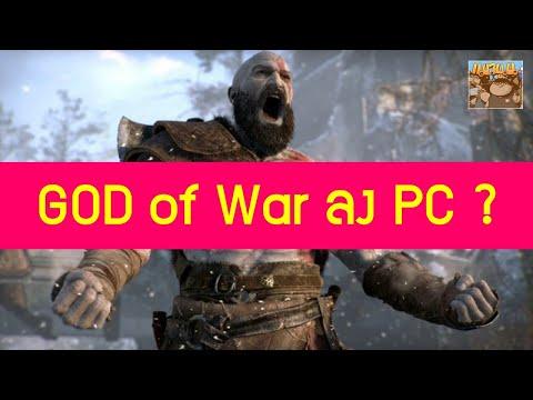 จะรับได้มั้ยถ้า God of War จะลง PC : ข่าวเกม PS4