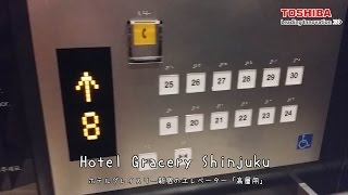 QUICK VIEW OF Toshiba『Key-Card-E-Vators』@ Hotel Gracery Shinjuku, Tokyo, Japan「High Zone」