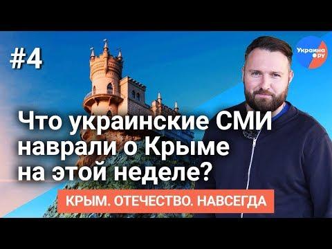 Развенчиваем фейки украинских