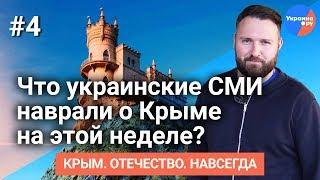 Развенчиваем фейки украинских СМИ о запуске ж/д сообщения Крыма и России