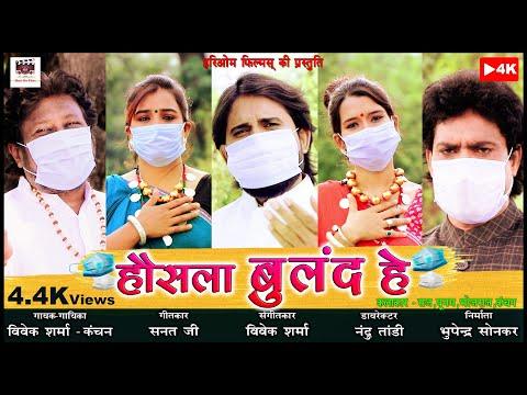 हौसला बुलंद हे  -# राज साहू -# पूनम पांडे