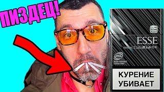 Сигареты ESSE BLACK    ЦЕНА, крепость табака И ЦЕНА СИГАРЕТ ЭССЕ БЛЭК
