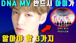 [BTS Review & Theory] DNA M/V 'Three things you should know about ARMY' (ENG SUB)