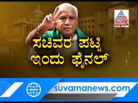 CM Yediyurappa To Meet Amit Shah To Finalise Cabinet Expansion