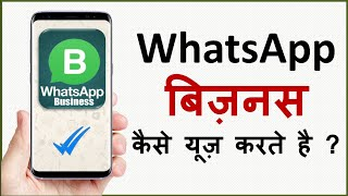 How to use WhatsApp Business App ? व्हाट्सअप बिज़नेस एप कैसे यूज़ करते है ? screenshot 3