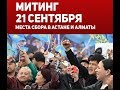 МИТИНГ  21 СЕНТЯБРЯ места сбора в Астане и Алматы