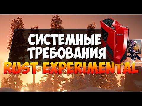 Системные требования Rust Experimental 2015