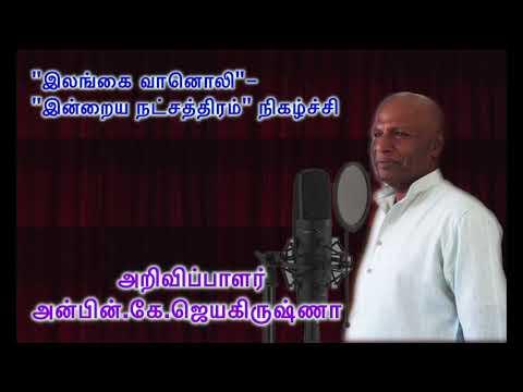 TAMIL ANNOUNCER K JAYAKRISHNA - RADIO CEYLON - INDRAIYA NATCHATHIRAM