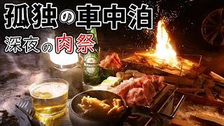 【孤独の車中泊】雪山で肉祭り。サラリーマン、焚き火で肉をほおばる。【冬の車中泊】 thumbnail