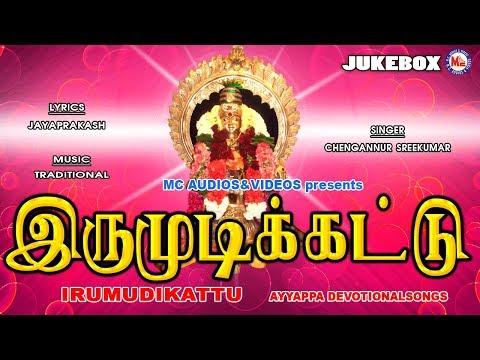 இருமுடிக்கட்டு-|-irumudikattu-|-hindu-devotional-songs-tamil-|-ayyappa-devotional-songs-tamil-audio