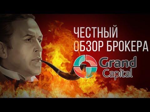 Grand capital видео уроки