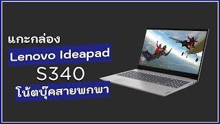 """Preview - Lenovo IdeaPad S340 จอ IPS 15.6"""" สเปก AMD ลื่นๆ ราคาหมื่นต้นๆ ได้ Windows 10 + Office แท้"""