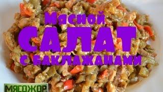 Мясной салат с баклажанами. МЯСОЖОР #15
