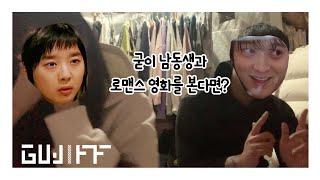 [구지 시리즈] EP.08 | 굳이 남동생과 로맨스영화…