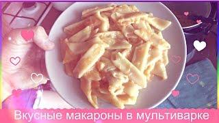 Вкусные макароны в мультиварке поларис.Эксклюзивный рецепт | Готовят Папа и дочька | 2015 HD