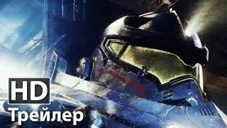 Тихоокеанский рубеж - Русский трейлер | HD