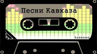 Песни Кавказа   Казан Казиев   Севе север,дал кие страны,север север,родные края