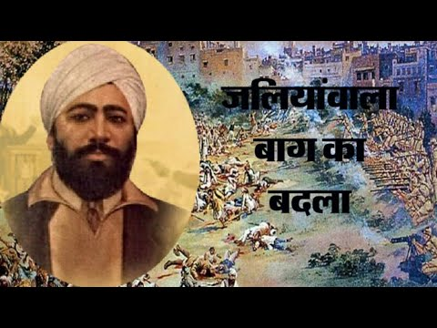 Jallianwala Bagh Massacre on 13 April 1919||Story of Jallianwala Bagh||shaheed udham singh Amritsar