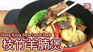 張媽媽自家製【枝竹羊腩煲】是秋冬暖身之選! 羊肉鬆軟,枝竹吸收了羊肉...