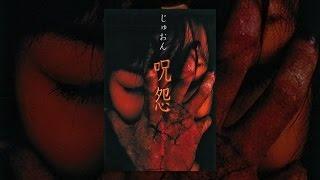 「リング」シリーズの高橋洋が「女優霊」「呪死霊」に次いで贈る究極の...
