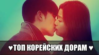ТОП КОРЕЙСКИЕ ДОРАМЫ ♥