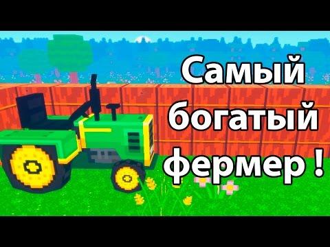 Самый богатый фермер ! Золотой трактор ! ( Dead Acres )